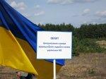 «Ядерное кладбище под Киевом» откроется к 2020 году